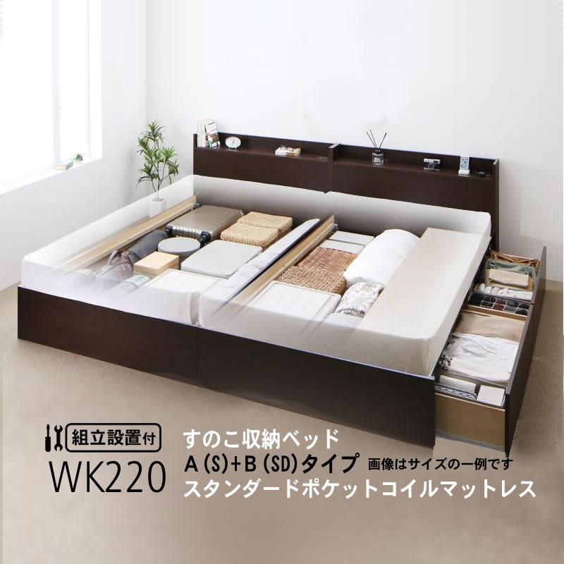 連結 すのこベッド 収納 スタンダードポケットルコイル A(S)+B(SD)タイプ ワイドK220 組立設置付 alla-moda