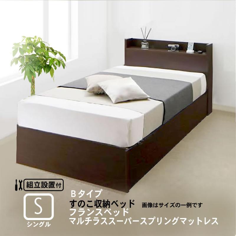 ベッド フランスベッド マルチラススーパースプリングマットレス付き Bタイプ シングル 組立設置付 連結 すのこ収納 alla-moda