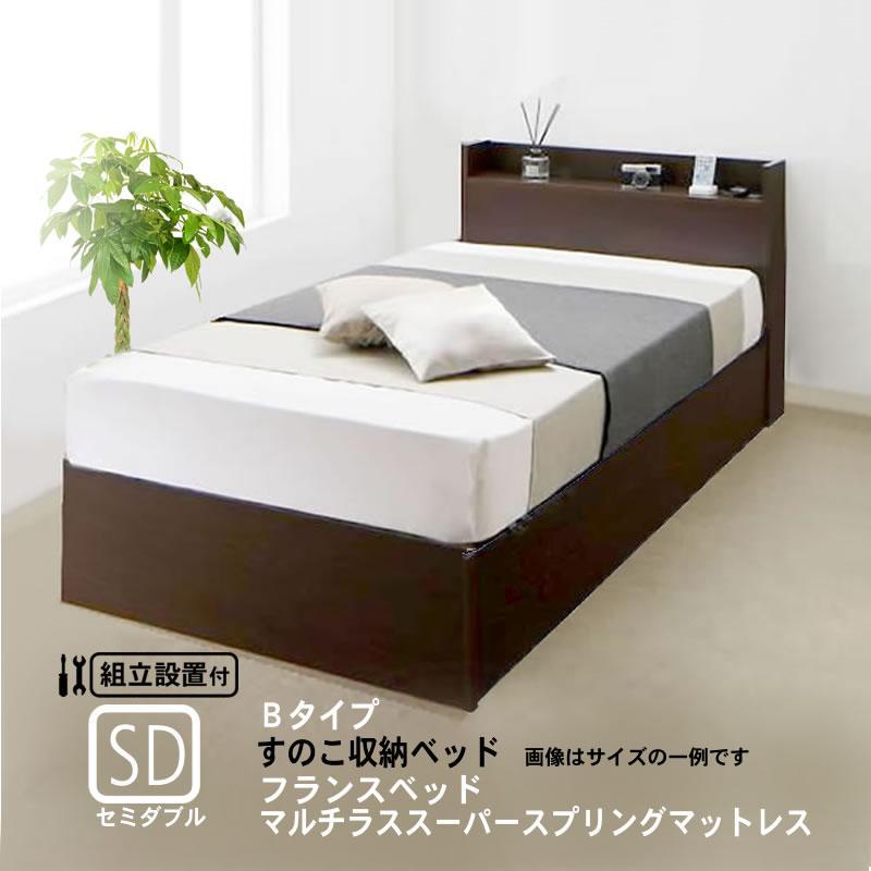 ベッド フランスベッド マルチラススーパースプリングマットレス付き Bタイプ セミダブル 組立設置付 連結 すのこ収納|alla-moda