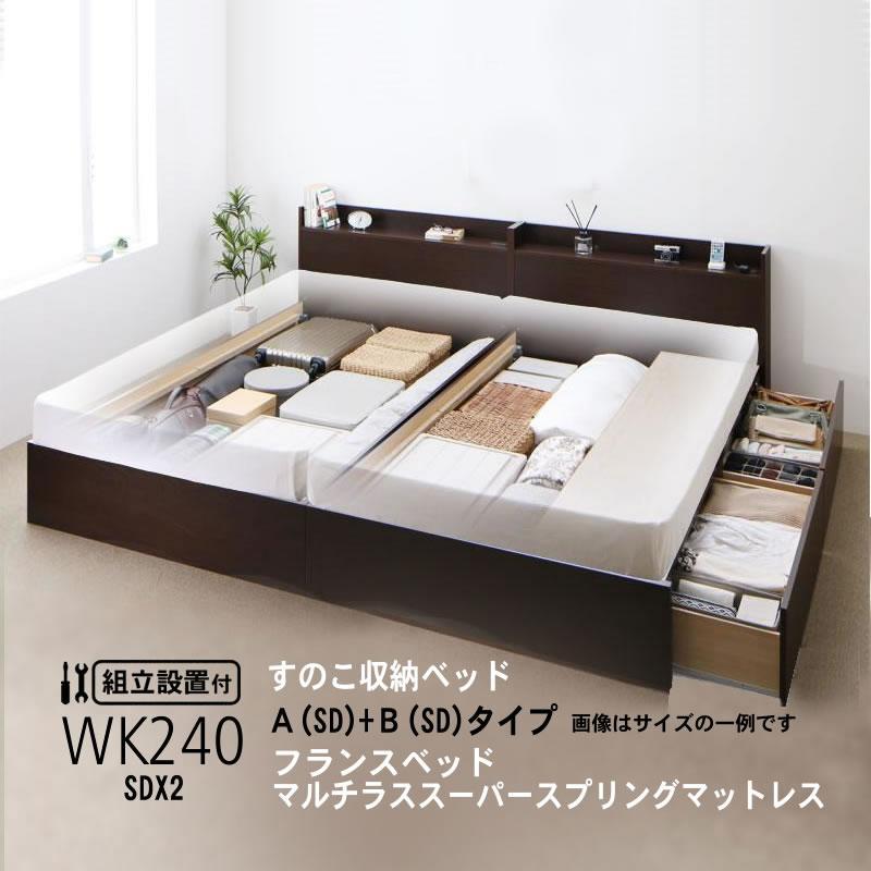 ベッド フランスベッド マルチラススーパースプリングマットレス付き A+Bタイプ ワイドK240(SD×2) 組立設置付 連結 すのこ収納|alla-moda