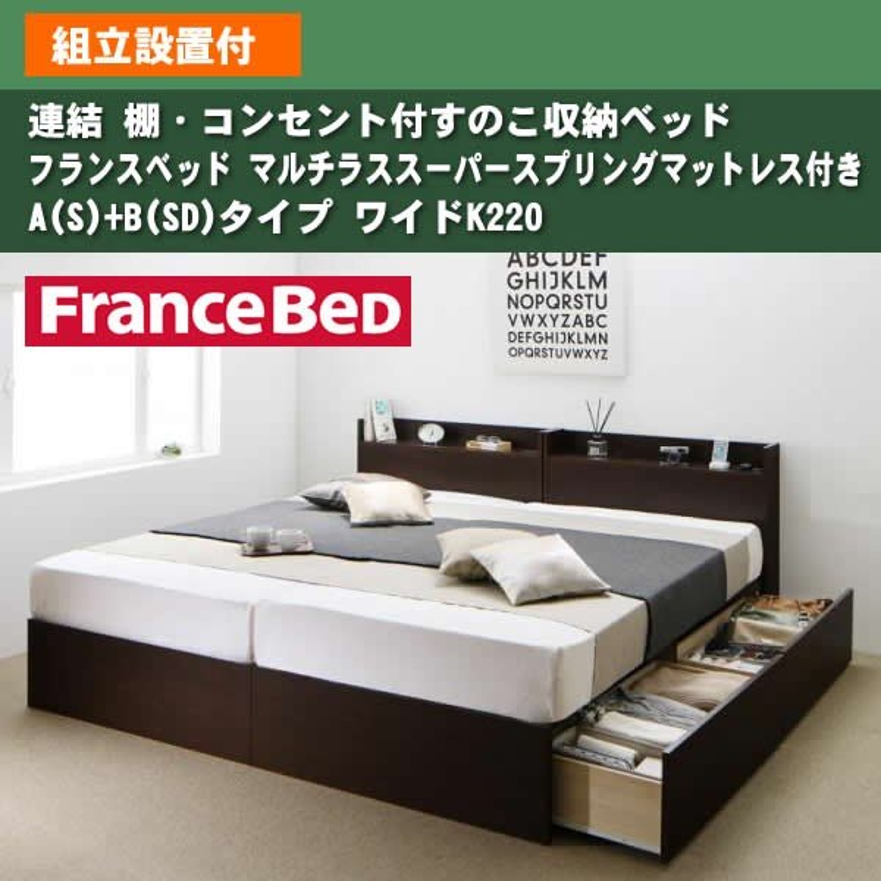 ベッド フランスベッド マルチラススーパースプリングマットレス付き A(S)+B(SD)タイプ ワイドK220 組立設置付 連結 すのこ収納 alla-moda