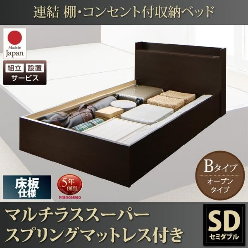 セミダブル ベッド 連結 収納 フランスベッド マルチラススーパースプリングマットレス付き Bタイプ 組立設置付|alla-moda