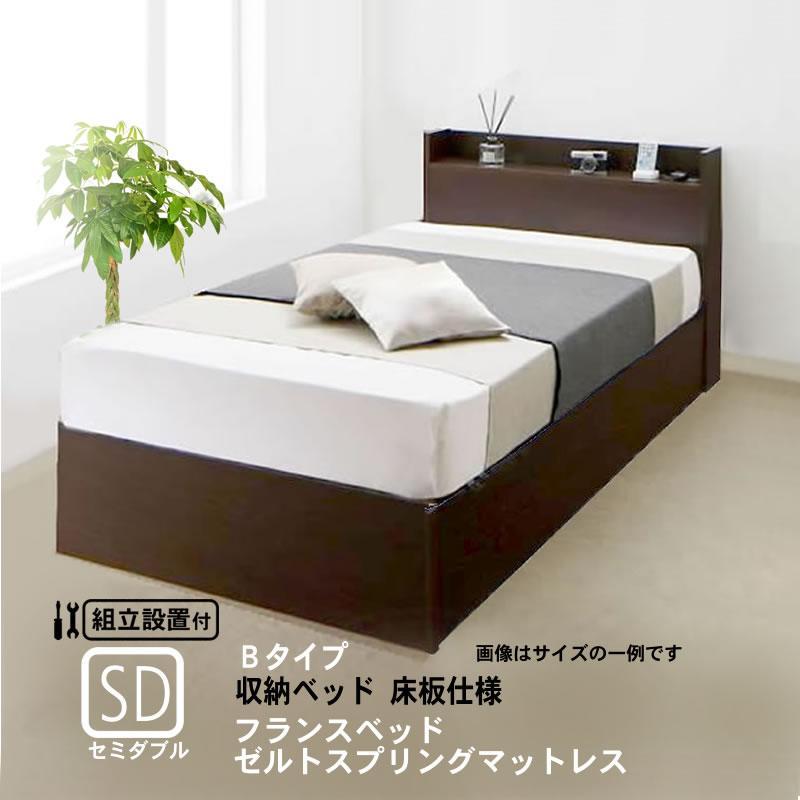 セミダブル ベッド 連結 収納 フランスベッド ゼルトスプリングマットレス付き Bタイプ 組立設置付|alla-moda