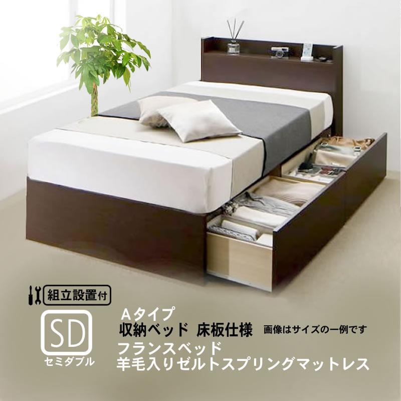 セミダブル ベッド 連結 収納 フランスベッド 羊毛入りゼルトスプリングマットレス付き Aタイプ 組立設置付 alla-moda