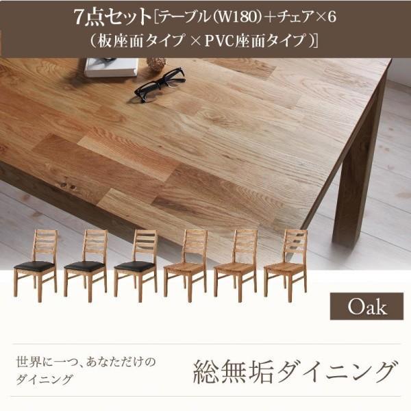 オーク ダイニング 7点セット(テーブル+チェア6) 板座×PVC座 W180 総無垢材 総無垢材