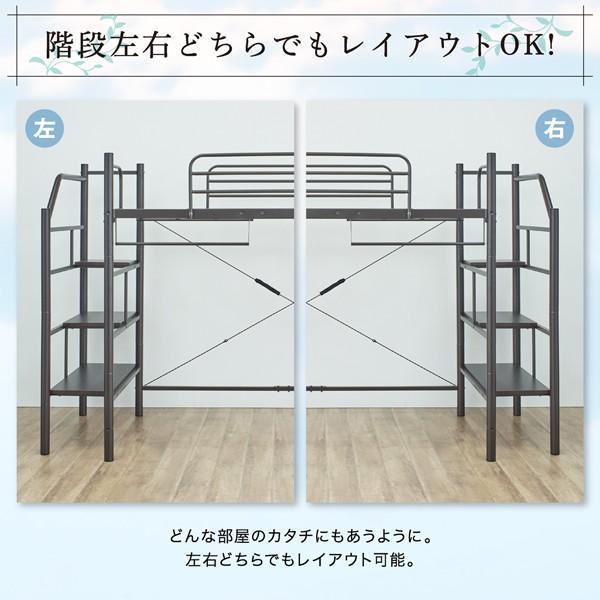 階段ロフトベッド・ハイタイプ ハンガーポール付タイプ シングル|alla-moda|11