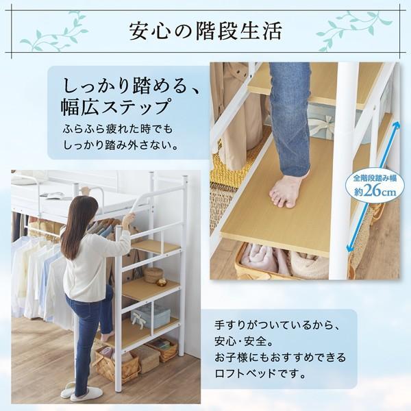 階段ロフトベッド・ハイタイプ ハンガーポール付タイプ シングル|alla-moda|10