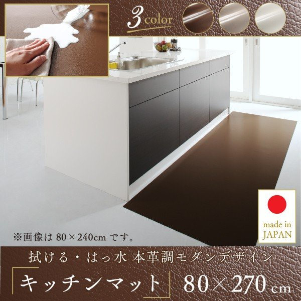 キッチンマット 80×270 マット 拭ける・はっ水 本革調 ラグ