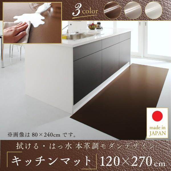 キッチンマット 120×270 マット 拭ける・はっ水 本革調 ラグ