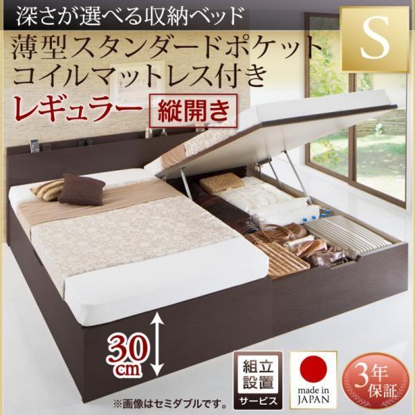 ベッド シングル 跳ね上げ 収納 薄型スタンダードポケットコイル 縦開き 深さレギュラー 組立設置付|alla-moda