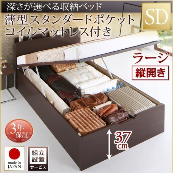 ベッド セミダブル ベッド 跳ね上げ 薄型スタンダードポケットコイル 縦開き 深さラージ 組立設置付|alla-moda