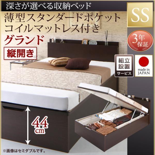 ベッド セミシングル ベッド 跳ね上げ 薄型スタンダードポケットコイル 縦開き 深さグランド組立設置付|alla-moda