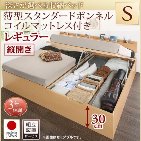 シングルベッド ベット 跳ね上げ 収納 薄型スタンダードボンネルコイル 縦開き 組立設置付 深さレギュラー|alla-moda