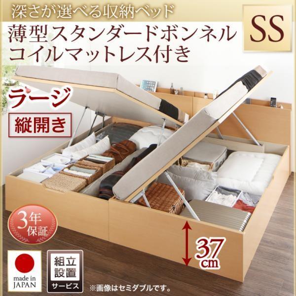 ベッド セミシングル ベッド 跳ね上げ 収納 薄型スタンダードボンネルコイル 縦開き 組立設置付 深さラージ|alla-moda