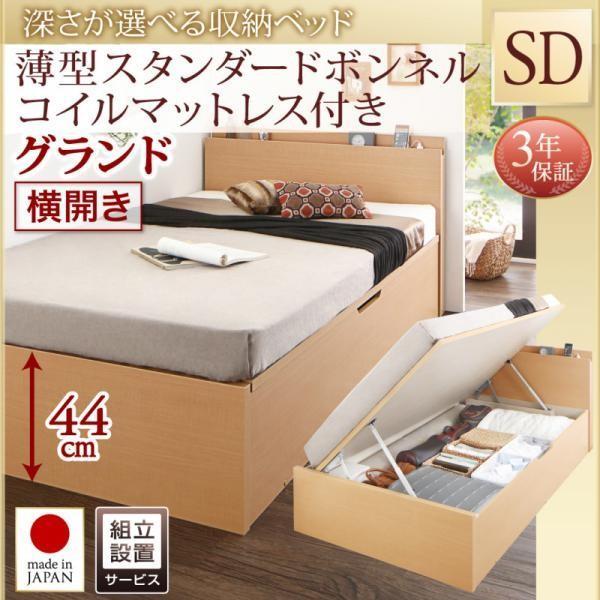 ベッド セミダブル ベッド 跳ね上げ 収納 薄型スタンダードボンネルコイル 横開き 組立設置付 深さグランド|alla-moda