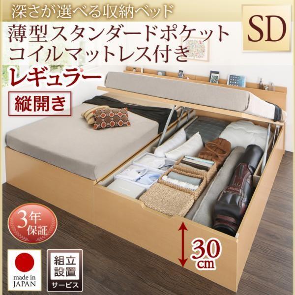 ベッド セミダブル ベッド 跳ね上げ 収納 薄型スタンダードポケットコイル 縦開き 組立設置付 深さレギュラー alla-moda