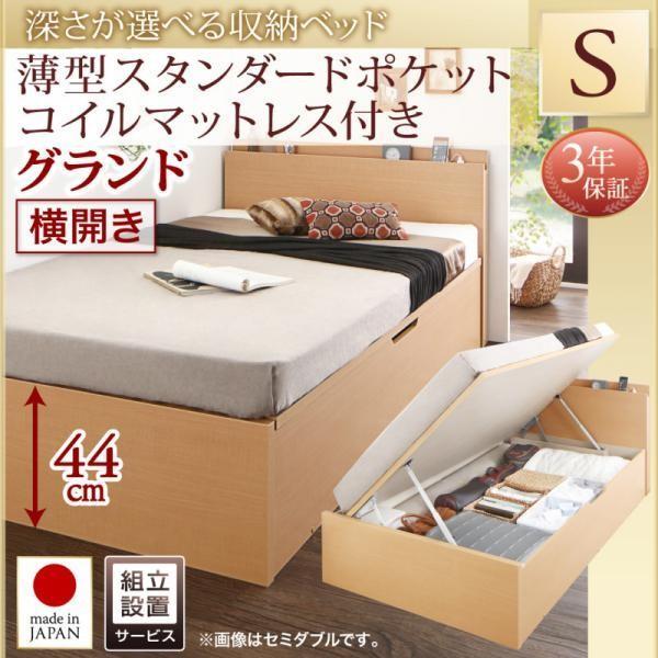 シングルベッド ベット 跳ね上げ 収納 薄型スタンダードポケットコイル 横開き 組立設置付 深さグランド|alla-moda