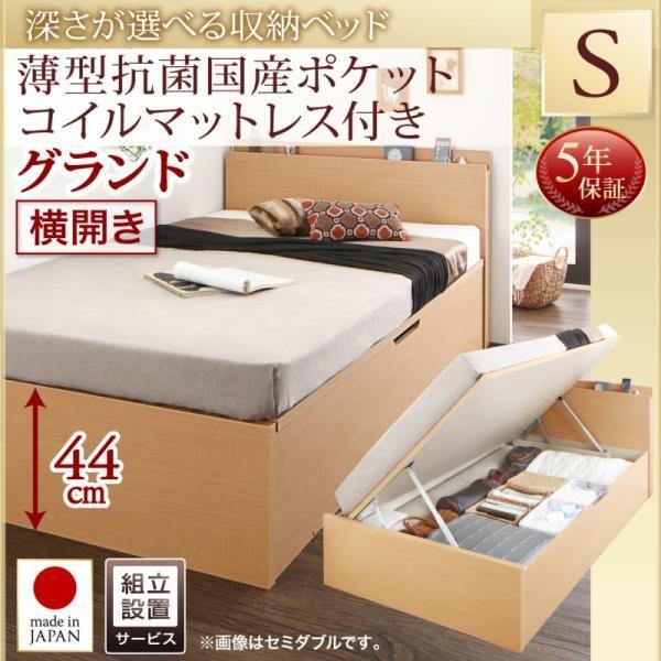 シングルベッド ベット 跳ね上げ 収納 薄型抗菌国産ポケットコイル 横開き 組立設置付 深さグランド|alla-moda