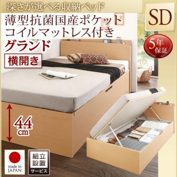ベッド セミダブル ベッド 跳ね上げ 収納 薄型抗菌国産ポケットコイル 横開き 組立設置付 深さグランド alla-moda