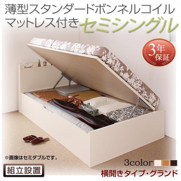 ベッド 跳ね上げ セミシングル 収納 薄型スタンダードボンネルコイル 横開き 深さグランド 組立設置付|alla-moda
