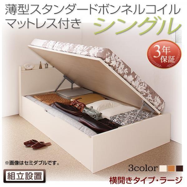 ベッド 跳ね上げ シングル 収納 薄型スタンダードボンネルコイル 横開き 深さラージ 組立設置付|alla-moda