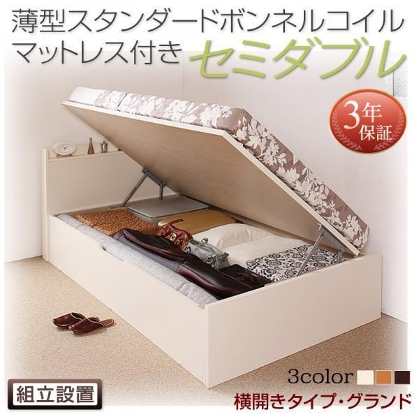 ベッド 跳ね上げ 収納 セミダブル 薄型スタンダードボンネルコイル横開き 深さグランド 組立設置付|alla-moda