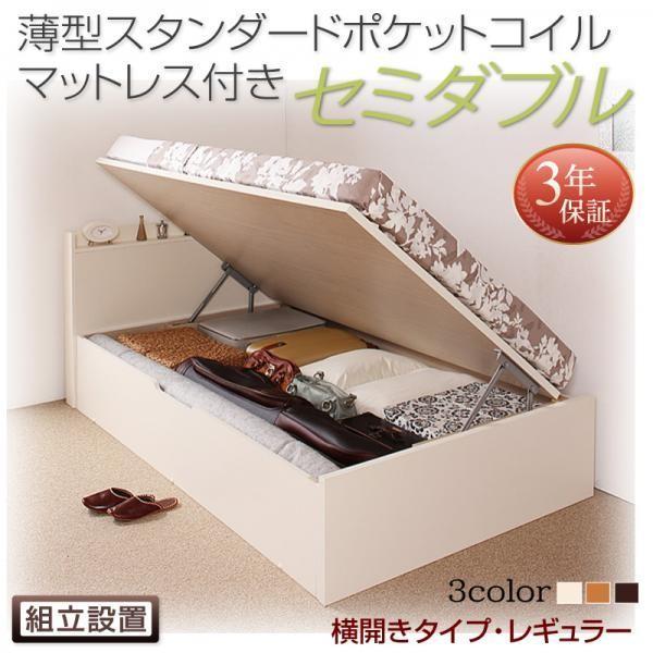跳ね上げ ベッド 収納 セミダブル 薄型スタンダードポケットコイル横開き 深さレギュラー 組立設置付|alla-moda