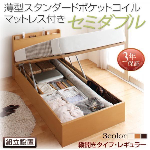 ベッド 跳ね上げ 収納 セミダブル 薄型スタンダードポケットコイル縦開き 深さレギュラー 組立設置付|alla-moda