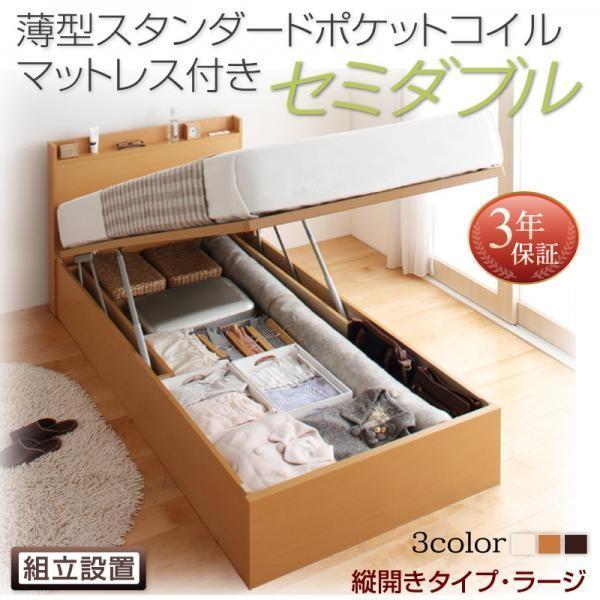 ベッド 跳ね上げ 収納 セミダブル 薄型スタンダードポケットコイル縦開き 深さラージ 組立設置付 alla-moda