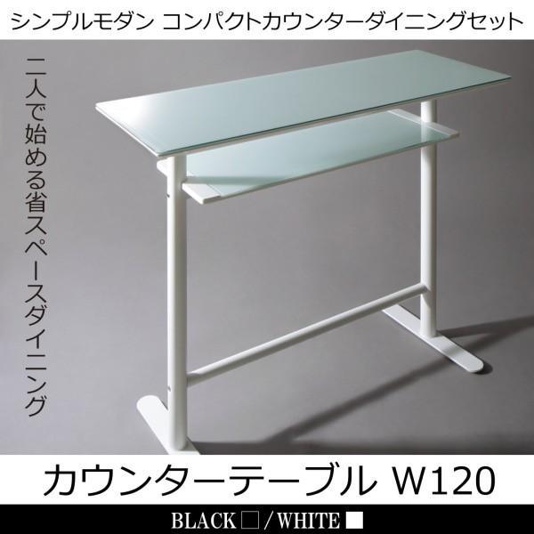 カウンターテーブル 幅120 カウンターダイニングセット シンプル シンプル