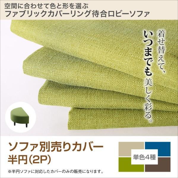 待合室 ロビーソファ Lily リリィ 別売りカバー 半円 2人掛け alla-moda