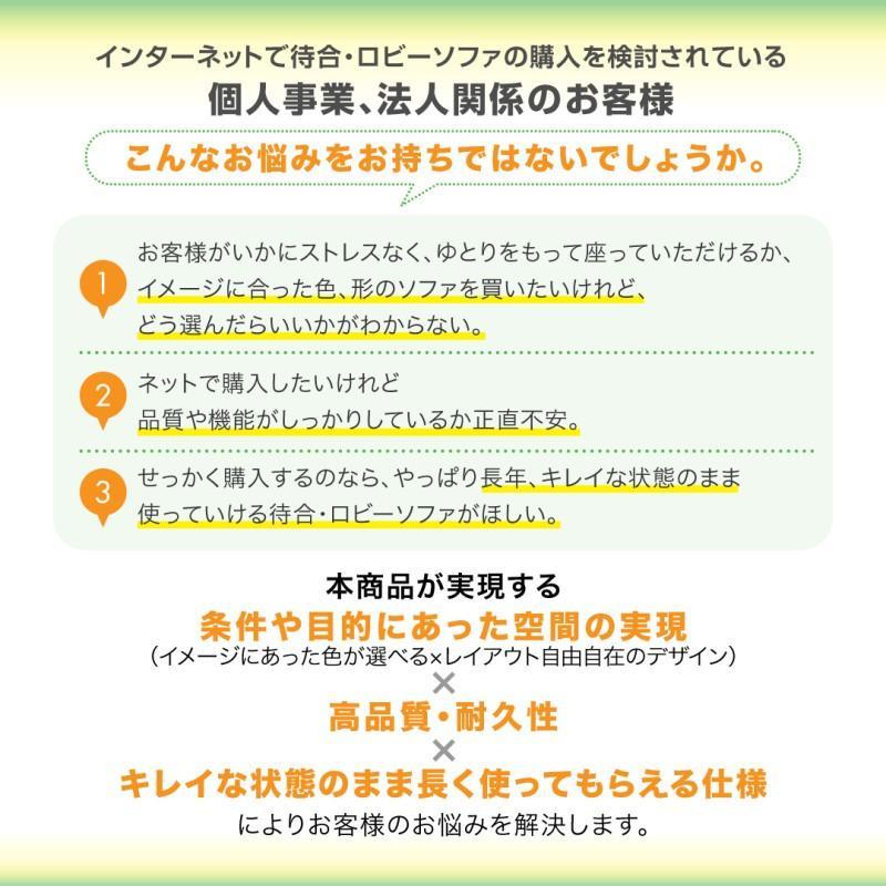 待合室 ロビーソファ Lily リリィ 別売りカバー 半円 2人掛け alla-moda 04