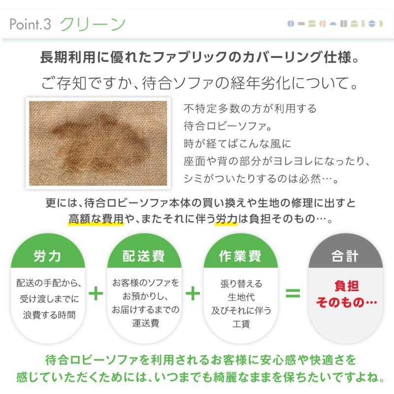 待合室 ロビーソファ Lily リリィ 別売りカバー 半円 2人掛け alla-moda 08