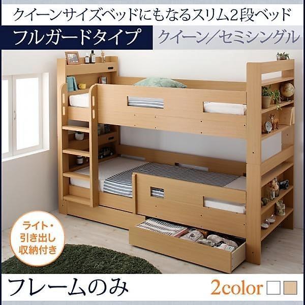 二段ベッド クイーンサイズベッドにもなるスリム2段ベッド ベットフレームのみ フルガード クイーン|alla-moda