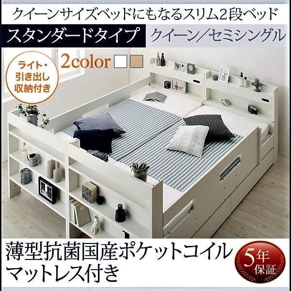 二段ベッド クイーンサイズベッドにもなるスリム2段ベッド 薄型抗菌国産ポケットコイル スタンダード クイーン alla-moda