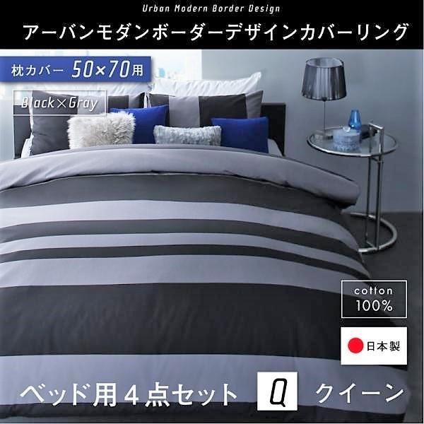 布団カバーセット ベッド用 50×70用 クイーン4点セット 日本製 綿100% アーバンモダン (ピローケースx 2 掛布団カバー, ボックスシーツ)