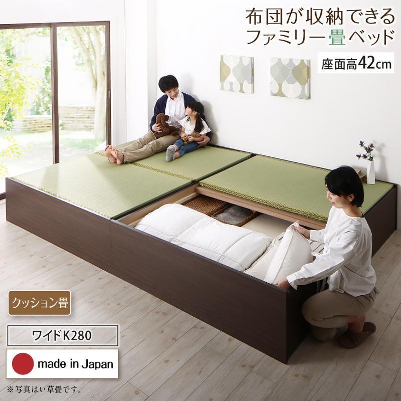 ベッドフレームのみ ベッド 布団収納 美草・小上がり畳連結 ワイドK280|alla-moda