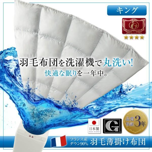 羽毛薄掛け布団 キング 洗濯機で洗える エクセルゴールドラベル フランス産ダウン90%