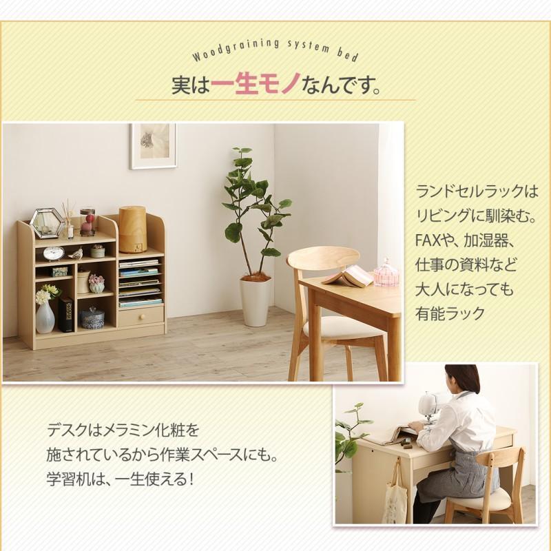 システムベッド 子供ベッド 学習机 ランドセルラック付 シングル 組立設置付 木目調|alla-moda|11