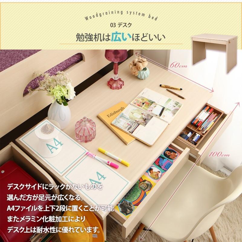 システムベッド 子供ベッド 学習机 ランドセルラック付 シングル 組立設置付 木目調|alla-moda|09