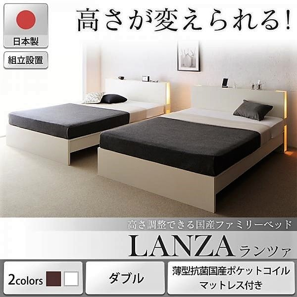 ベッド ダブル 組立設置付 ファミリーベッド 薄型抗菌国産ポケットコイルマットレス付き 高さ調整|alla-moda