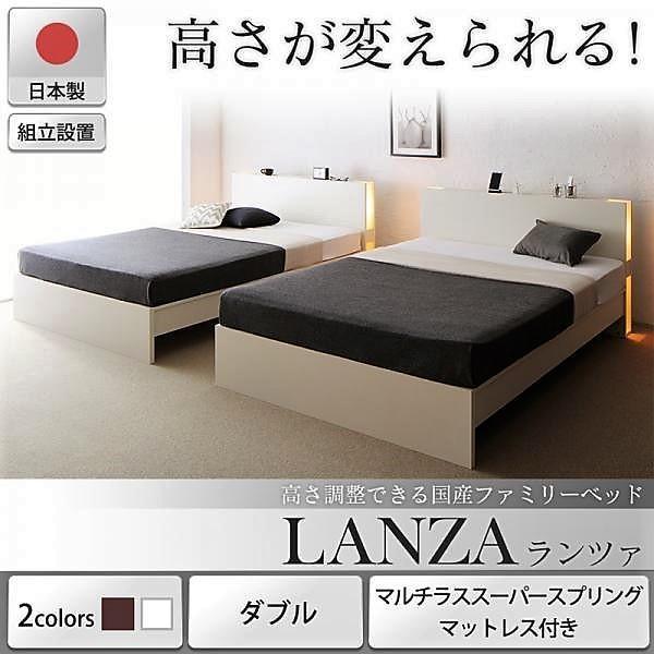 ベッド ダブル 組立設置付 ファミリーベッド フランスベッド マルチラススーパースプリングマットレス付き 高さ調整|alla-moda