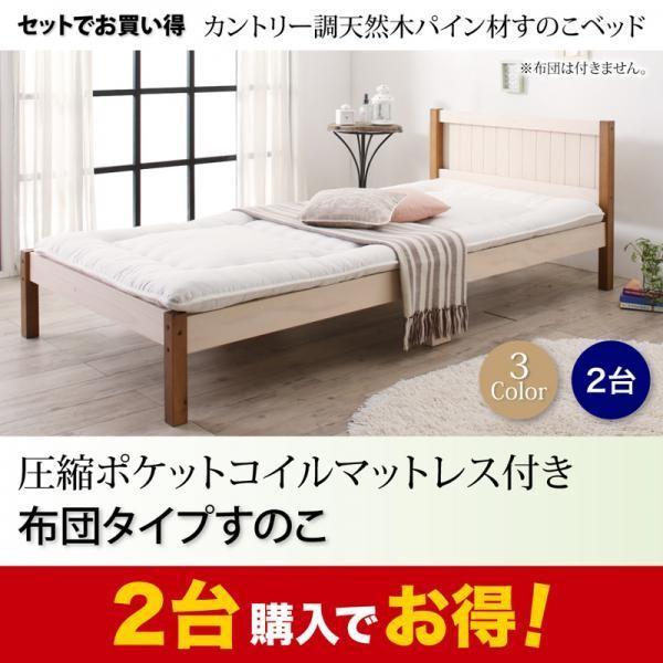 ベッド シングル すのこベッド 圧縮ポケットコイル 布団用すのこ 2台タイプ 天然木パイン材|alla-moda