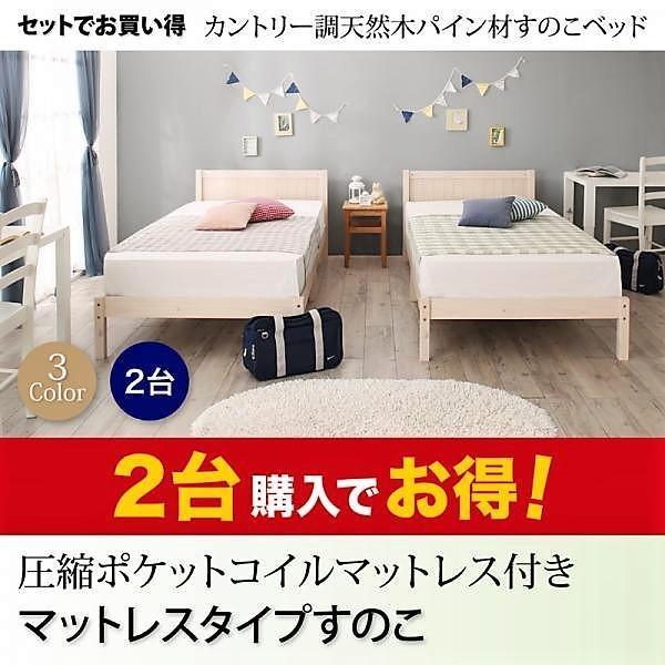 ベッド シングル すのこベッド 圧縮ポケットコイル マットレス用すのこ 2台タイプ 天然木パイン材|alla-moda