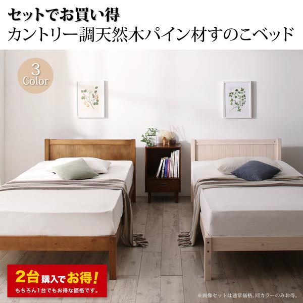ベッド シングル すのこベッド 圧縮ポケットコイル マットレス用すのこ 2台タイプ 天然木パイン材|alla-moda|02
