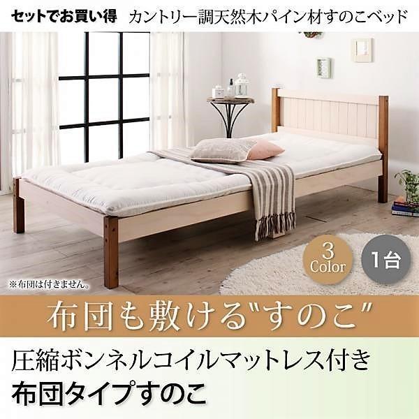ベッド シングル すのこベッド 圧縮ボンネルコイル 布団用すのこ 1台タイプ 天然木パイン材|alla-moda
