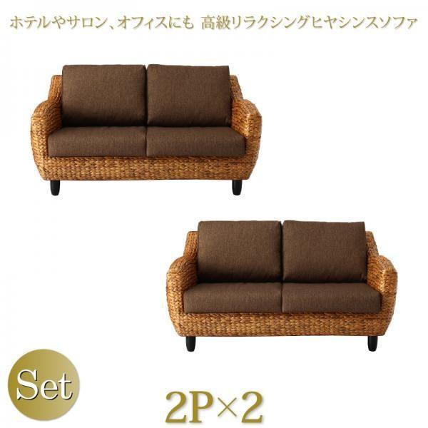 ソファ2点セット ソファ2点セット 2人掛け×2 ホテル サロン オフィスに 人気 ヒヤシンスソファ