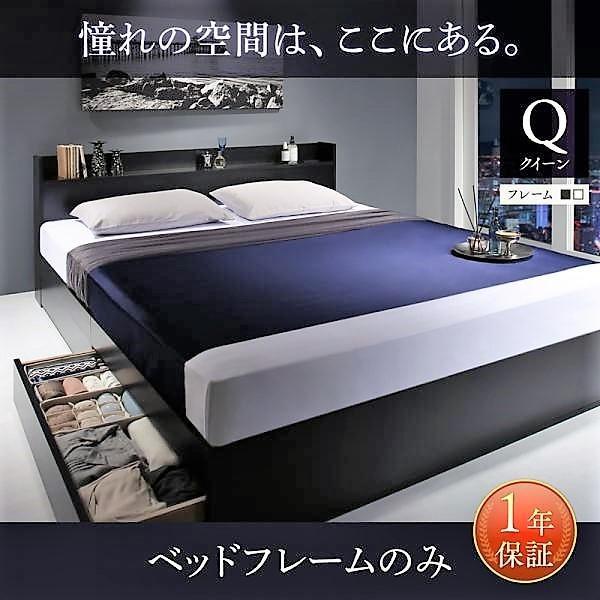 ベッドフレームのみ クイーン収納ベッド alla-moda