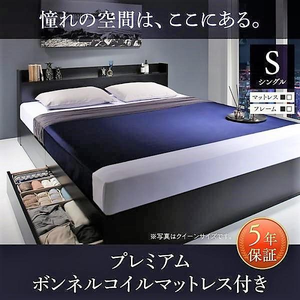 ベッド シングル ベッド 収納 プレミアムボンネルコイル|alla-moda