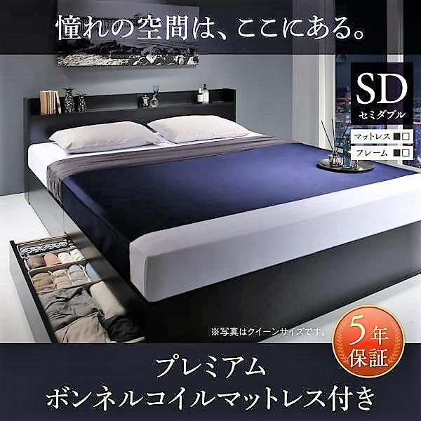 ベッド 収納 セミダブル プレミアムボンネルコイル|alla-moda